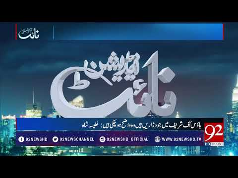 Night Edition - 19 August 2017 - 92NewsHDPlus