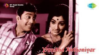 Punitha Anthoniyar | Thullivarum Meengale song