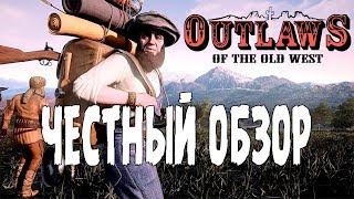 outlaws of the Old West  ОБЗОР  НОВАЯ ВЫЖИВАЛКА ПРО ДИКИЙ ЗАПАД