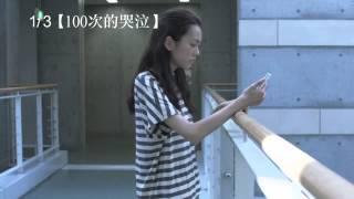 【2013 日本電影】 100次的哭泣 Crying 100 Times 中文字幕