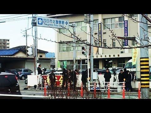 三重県朝日町女子中学生強盗殺人事件 / 18歳少年逮捕 / 四日市北警察署前
