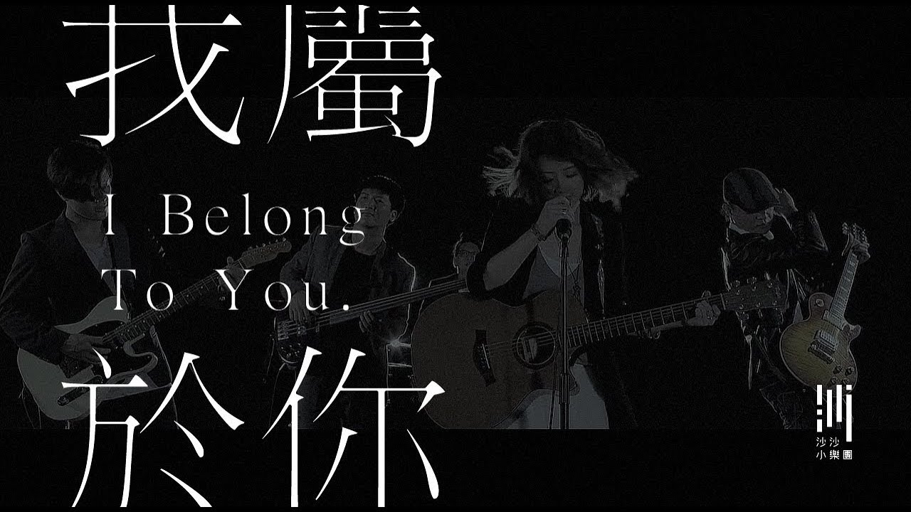 沙沙小樂團 The Sasa Little Band - 我屬於你 I Belong To You | Official MV