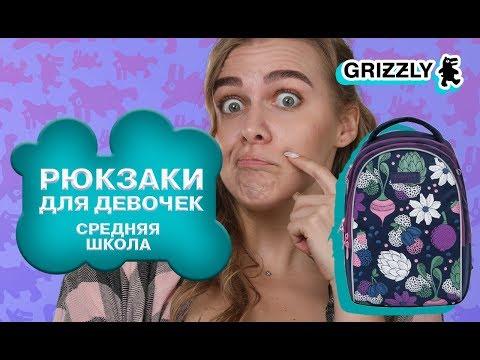 Школьные рюкзаки GRIZZLY для девочек средних классов (5,6,7,8 класс)