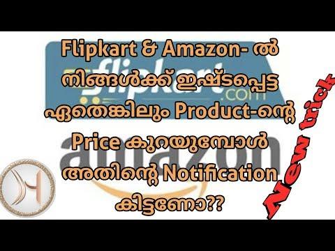 How To Get Drop Alerts For Amazon/Flipkart #Malayalam