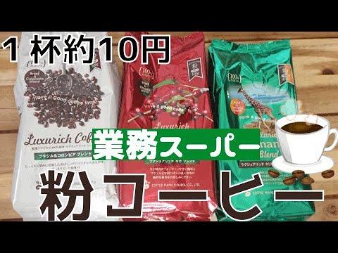 スーパー 豆 業務 コーヒー 【業務スーパー】ユニバースターコーヒーがまずい!本音でごめんなさい