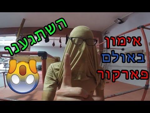 אימון משוגע באולם פארקור בישראל