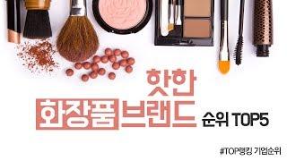 TOP랭킹 기업순위 - 핫한 화장품 브랜드 순위 TOP…