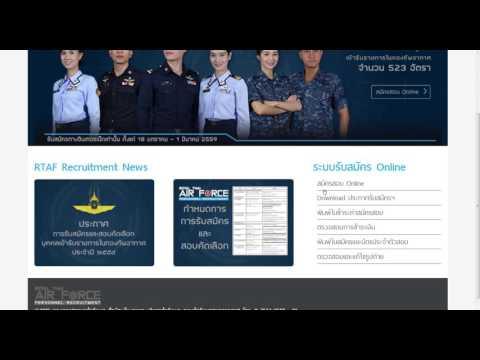 กองทัพอากาศ เปิดรับสมัครสอบข้าราชการ 18 ม.ค. -1 มี.ค. 2559