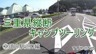 【No.45】三重県縦断キャンプツーリング ③道の駅巡り編  YZF-R3