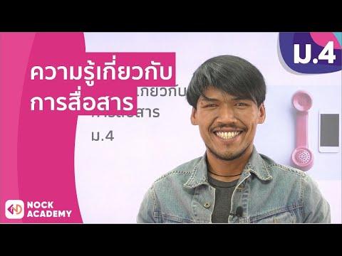 วิชาภาษาไทย ชั้น ม.4 เรื่อง ความรู้เกี่ยวกับการสื่อสาร