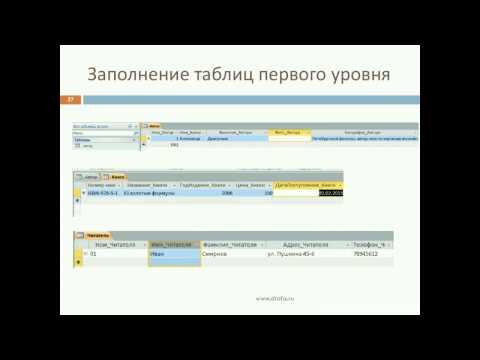 видео: Вебинар. Разработка информационной системы средствами ms access. Создание форм