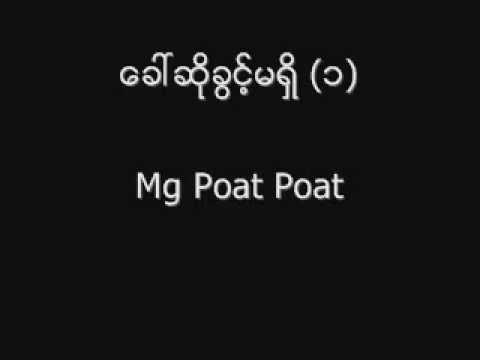 myanmar sad song-Mg Poat Poat