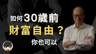 Publication Date: 2021-01-14 | Video Title: 李嘉誠教你30歲前達到財富自由,如何從0賺到人生中的第一個1