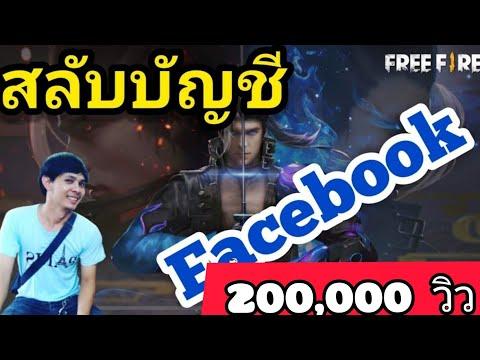 สลับบัญชีเฟสในฟีฟาย (Switch facebook account in freefire game)