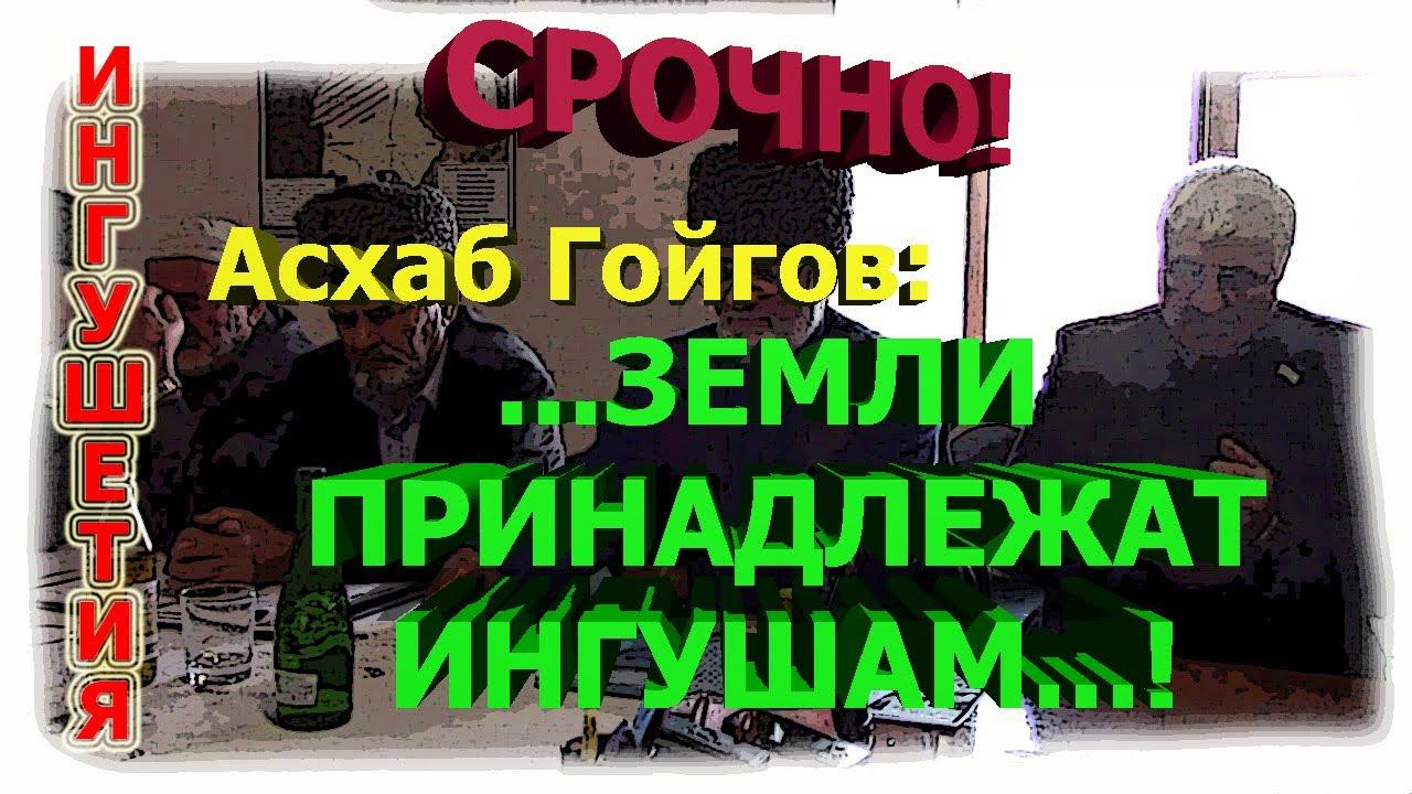 ИНГУШЕТИЯ: Асхаб Гойгов: Цель ингушей ВОССТАНОВИТЬ СПРАВЕДЛИВОСТЬ И ЗАКОН!