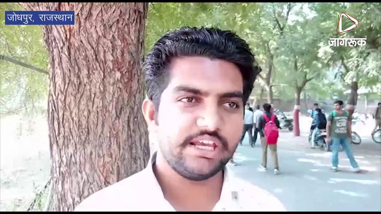 जोधपुर : इंजीनियरिंग कॉलेज में छात्रों ने किया प्रदर्शन
