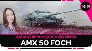 КАК ТАНК? AMX 50 FOCH