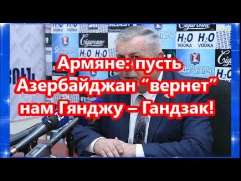 "Армяне: пусть Азербайджан ""вернет"" нам Гянджу – Гандзак!"