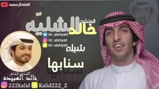 شيلة سنابها   اداء المنشد خالد الشليه   كلمات الشاعر خالد الهبيده