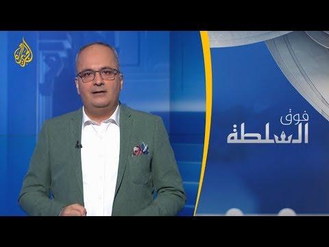 فوق السلطة 169 -  نزيه الأحدب ينشق عن الجزيرة  - نشر قبل 1 ساعة
