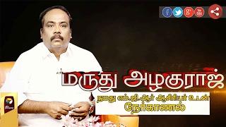 Exclusive Interview with Marudhu Azhagu Raja (Editor, Namadhu MGR) | 12/02/2016 Puthiya Thalaimurai TV Show