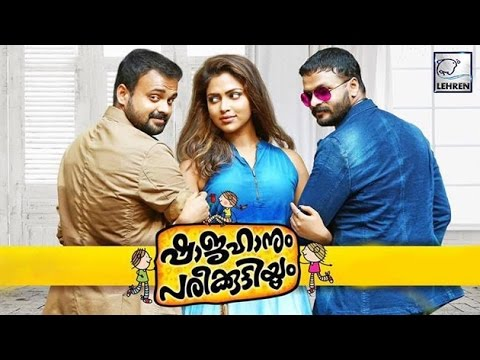 mathurikkum ormakale song shajahanum pareekuttiyum kunchacko boban out lehren malayalam malayalam film movie full movie feature films cinema kerala hd middle trending trailors teaser promo video   malayalam film movie full movie feature films cinema kerala hd middle trending trailors teaser promo video