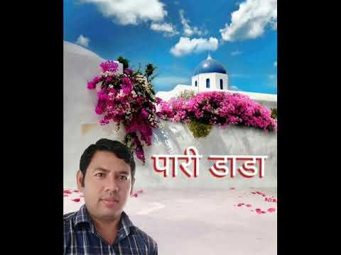 New deuda song 2075/2018 || पारी डाडा - Dhoj mahara & dikra devi