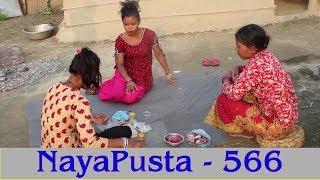 समाजको लान्छना   NayaPusta - 566