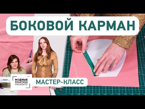 Технология изготовления бокового кармана. Мастер-класс. Как сделать карман своими руками?
