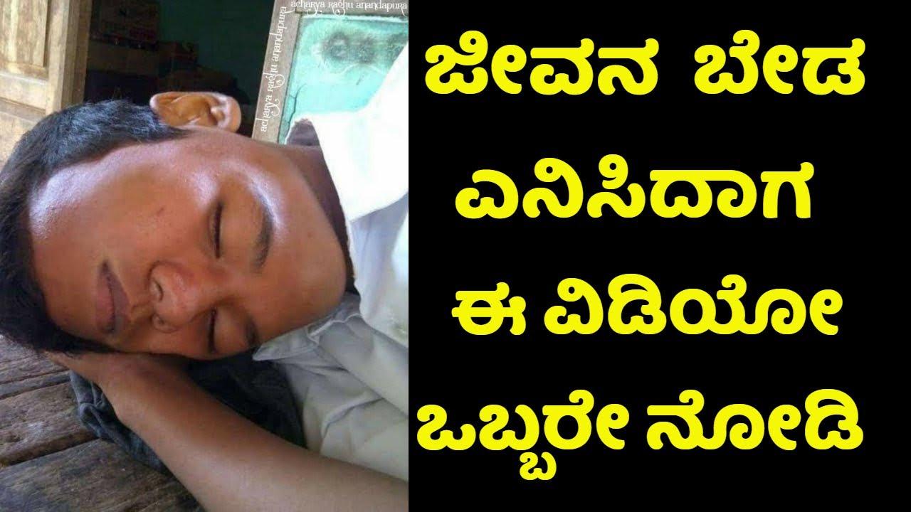 ಜೀವನ ಬೇಡ ಎನಿಸಿದಾಗ ಈ ವಿಡಿಯೋ ಒಬ್ಬರೇ ನೋಡಿ | Life Lessons | Best Motivational Speech | Kannada News