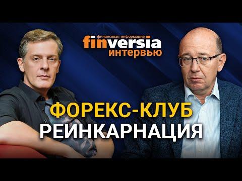 Форекс-клуб. Реинкарнация. Павел Карягин