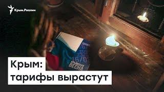Влетит в копеечку Крыму поднимут цену на свет и воду Радио Крым Реалии