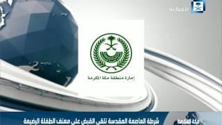 شرطة العاصمة المقدسة تلقي القبض على معنف الطفلة