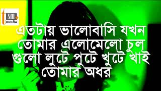 Ami Tomar Sob Kichu Ke Valobasi | আমি তোমার সবকিছুকে ভালোবাসি | tsm media
