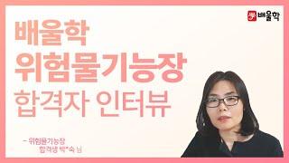 [위험물기능장 합격수기★] 2020년 68회│소방시설관…