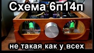 видео СХЕМА ЛАМПОВОГО УСИЛИТЕЛЯ