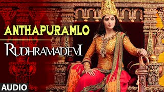 Anthapuramlo Full Song (Audio) || Rudhramadevi || Allu Arjun, Anushka, Rana Dagg …