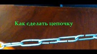 Как сделать цепочку из проволоки (How to make a chain of wire to the house)