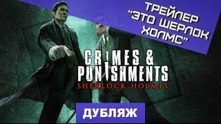 "Sherlock Holmes: Crimes & Punishments. ""Это Шерлок Холмс"" [Дубляж]"