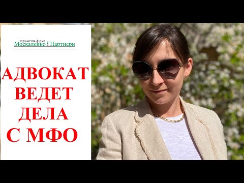 МОЖЕТ ЛИ ЮРИСТ ПО МФО ВЕСТИ ДЕЛА БЕЗ УЧАСТИЯ ДОЛЖНИКА? СОВЕТЫ 2020 - адвокат Москаленко А.В.