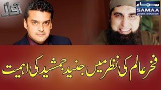 Fakhre Alam Ki Nazar Mein Junaid Jamshed Ki Ahmiyat | Awaz | SAMAA TV | Best Clip | 8 Dec 2016