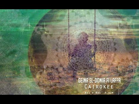 كايروكي - جينا الدنيا في لفة| Cairokee - Geina El Dony Fi Lafa
