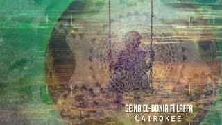 كايروكي - جينا الدنيا في لفة| Cairokee - Geina El Donya Fi Lafa
