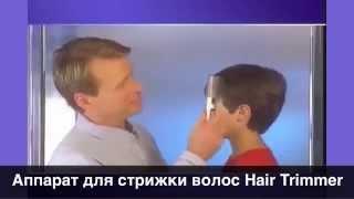 Триммер для стрижки волос Just A Trim Hair Trimmer (Джаст Э Трим)(Для того, что бы скорректировать длину волос, достаточно просто расчесать их аппаратом Джаст Три! http://hairclipper..., 2015-01-24T19:44:27.000Z)