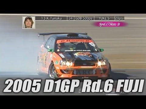 V OPT 141 ② 2005 D1GP Rd.6 FUJI TANSO