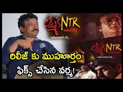 RGV Announced Lakshmi's NTR Movie Release Date | Ram Gopal Varma | NtrtrueStory