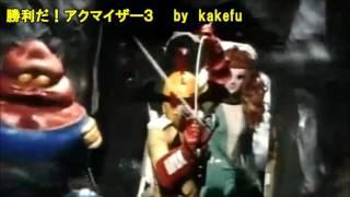 水木一郎・こおろぎ'73 - 勝利だ!アクマイザー3