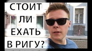 видео Рига