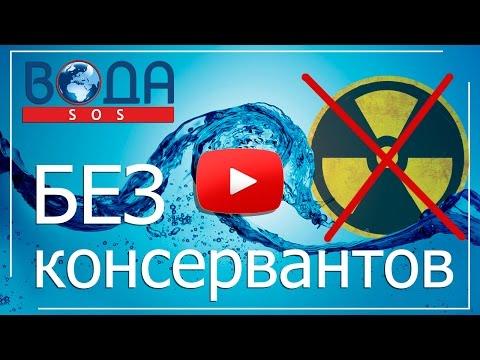 Вода без консервантов / питьевая вода Киев / бутилированная вода Киев