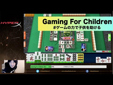 Game For Children 12時間チャリティ配信 Charity Stream! (1/4)